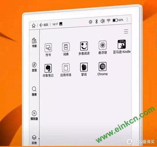 罗辑思维旗下得到APP全新阅读器,7.8英寸安卓9.0系统 电子墨水阅读器 第14张