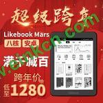博阅likebook Mars开箱!为了吃泡面更香,安卓电纸书评测购买推荐 电子墨水阅读器 第2张