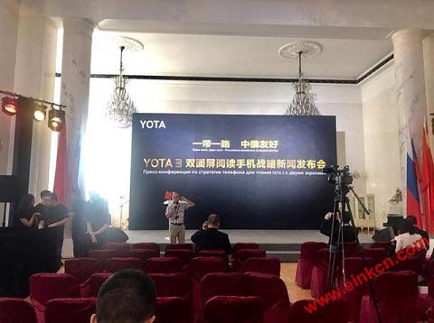 打造阅读生态 双面屏YOTA3发布会图赏