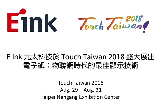 Touch Taiwan 2018.PNG