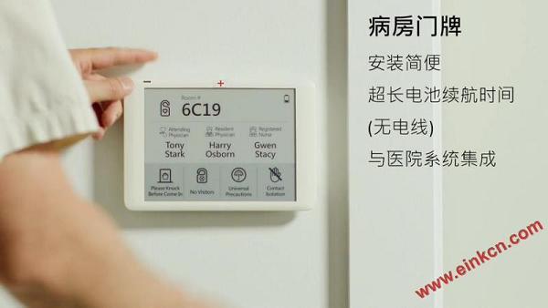 电子墨水屏幕在医院的应用场景 - 用这个,再也不怕看不懂医生的字了!