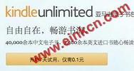 中国版kindle Unlimited能拯救kindle吗?