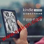 盖面更香!Kindle青春版2019年新款658开箱测评尝鲜