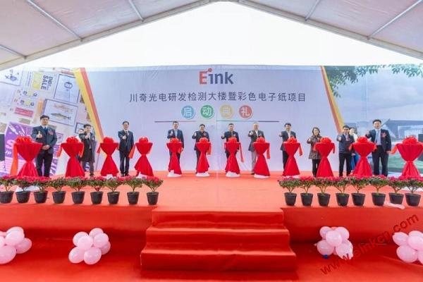 E Ink-川奇光电研发检测大楼预计2020年10月正式投入使用