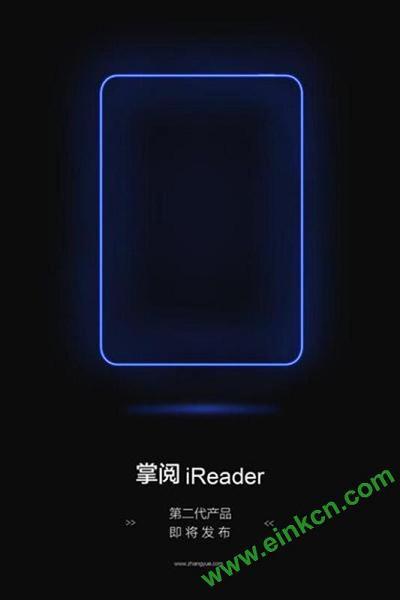 掌阅将推出iReader电纸书二代:剑指Kindle