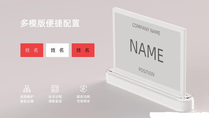 阿里云IoT无纸化无线电子会议桌签智能座次编排,操作简单高效 - 第2张 - 懿古今(www.yigujin.cn)