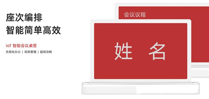 阿里云IoT无纸化无线电子桌签智能座次编排,操作简单高效