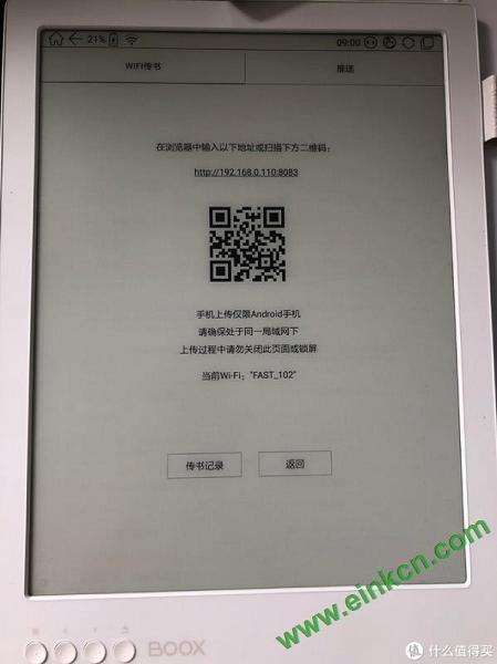 文石BOOX MAX2 Pro电纸书使用测评(为什么不买索尼大法呢?