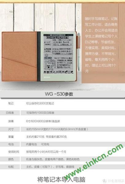 夏普电子记事本手帐wg-s30-LCD版简单使用体验