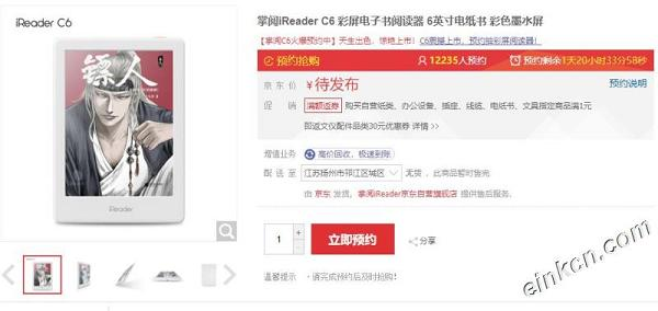 掌阅iReader C6 彩屏电子书阅读器 京东预约人数破一万五,售价1499开放购买