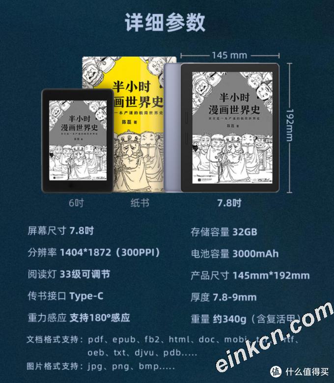 按键翻页手感优秀:国文R7S电子书阅读器(迷雾蓝)上架预售