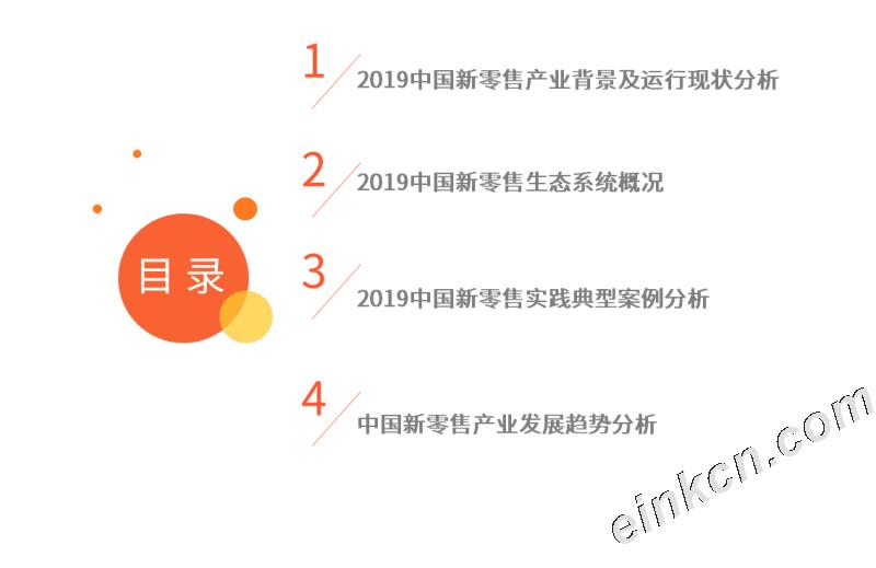 2019-2020年中国新零售产业研究报告