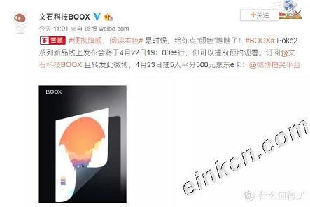 文石即将发布BOOX Poke 2 ,这一次是彩色屏?