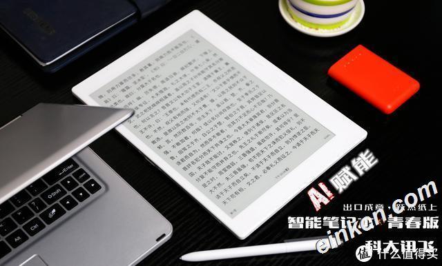 还在玩kindle?这一款能听会说的电子纸笔记本是不是更有诱惑力呢?