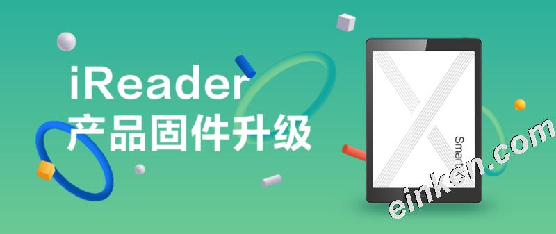 掌阅iReader Smart X 固件升级,新增多个重要功能