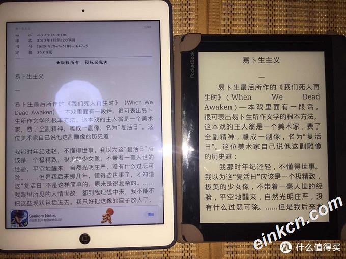 Pocketbook Pb840 电子书阅读器简介