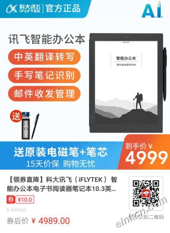科大讯飞在售的电子纸阅读器 电子纸笔记本 T1/智能办公本/R1/C1 购买地址