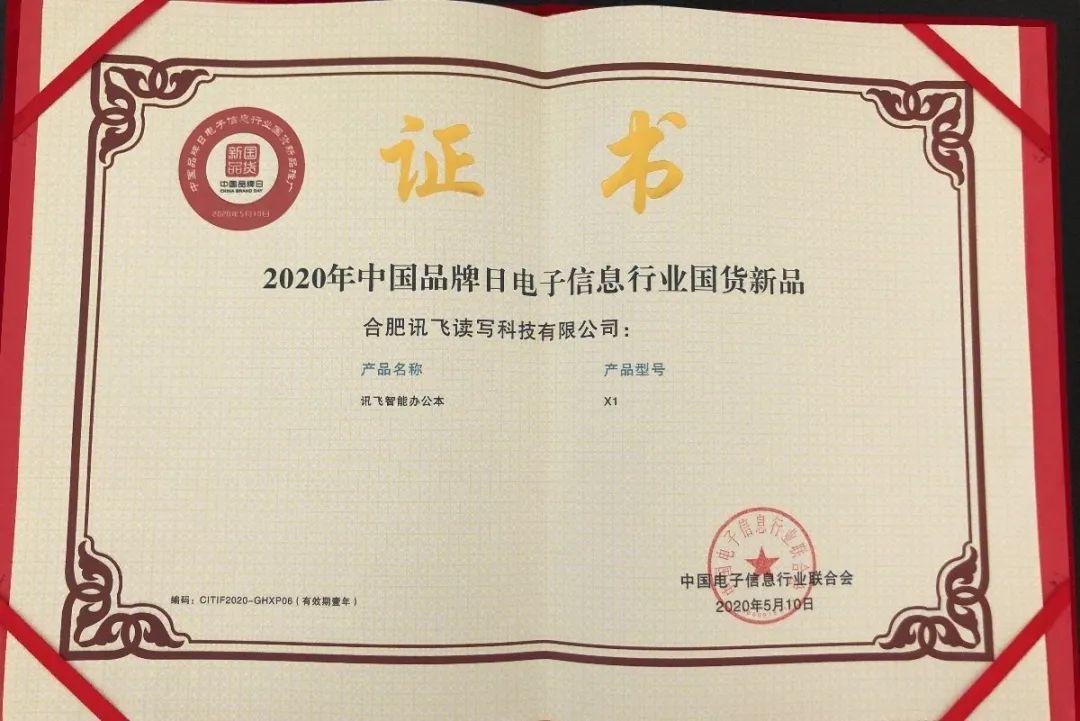 """讯飞智能办公本实力当选2020年""""国货新品"""" 中国品牌日 官宣"""