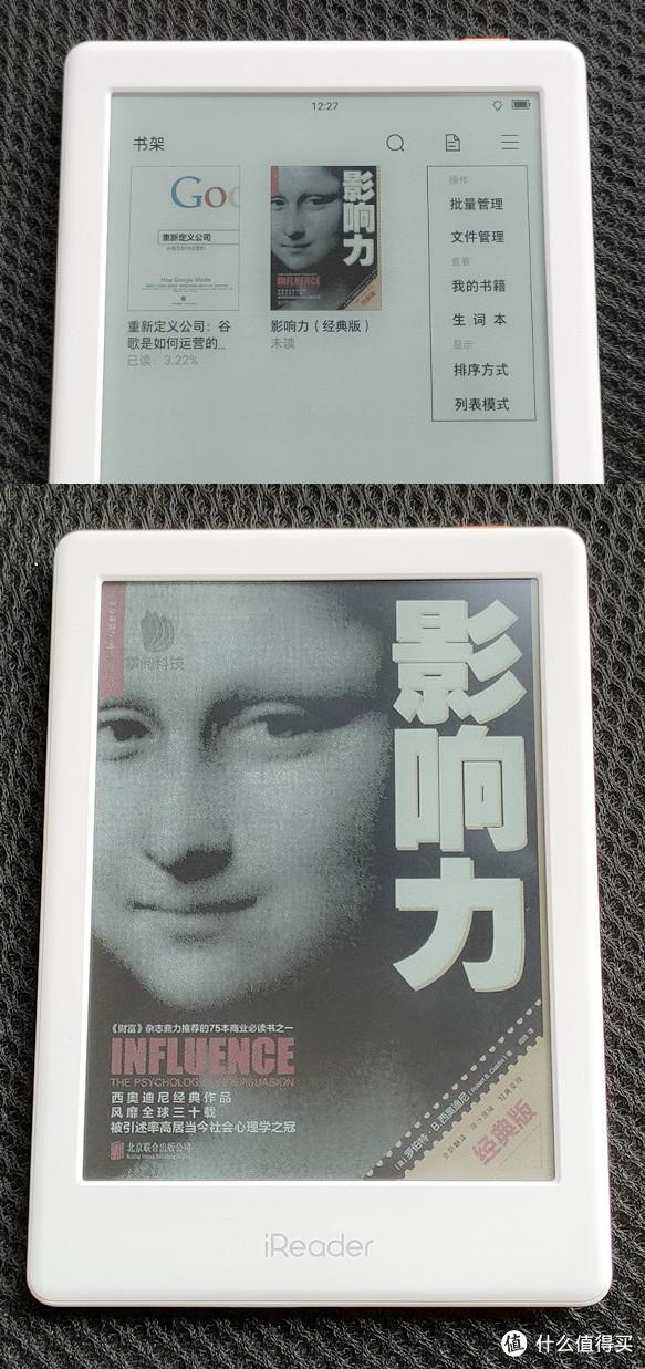 掌阅彩色电子墨水屏:iReader C6使用体验