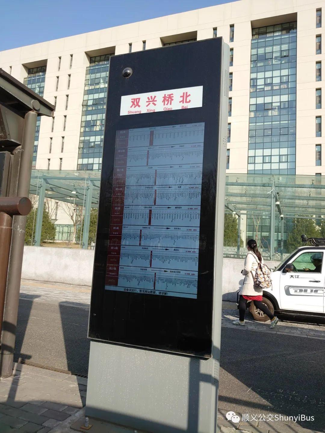 【新设施】电子墨水屏电子公交站牌将在部分车站安装