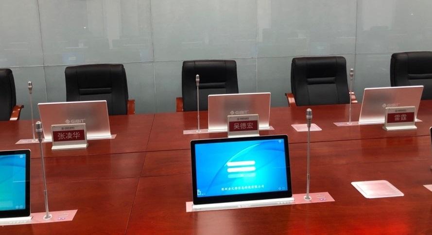 深圳金之桥GIBIT墨水屏电子桌牌显示系统在音视频会议系统中的应用
