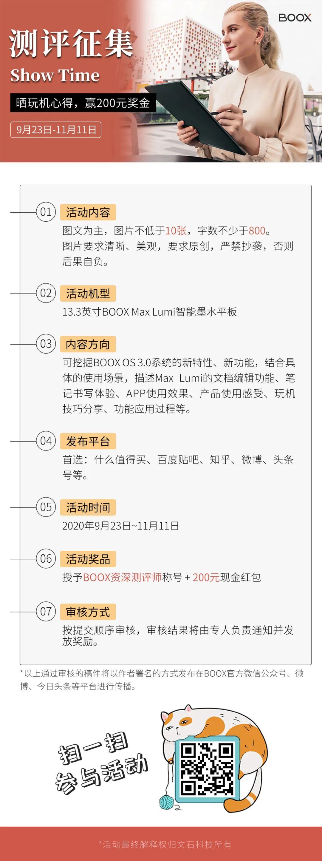 """【官方宣传片】两分钟带你全面了解新一代""""机皇""""——Max Lumi"""