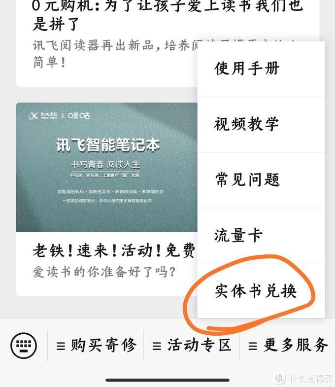 """1、搜索关注""""讯飞读写服务""""公众号,点击更多服务——实体书兑换"""