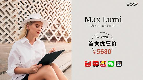 实用的办公阅读助手,文石BOOX Max Lumi评测