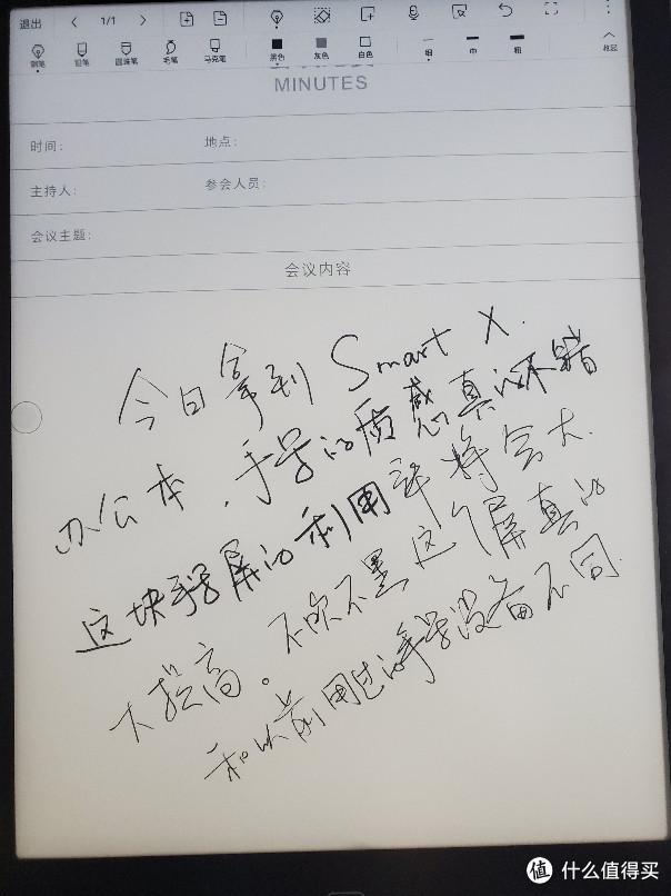 手写质感确实非常棒,这点必须要肯定