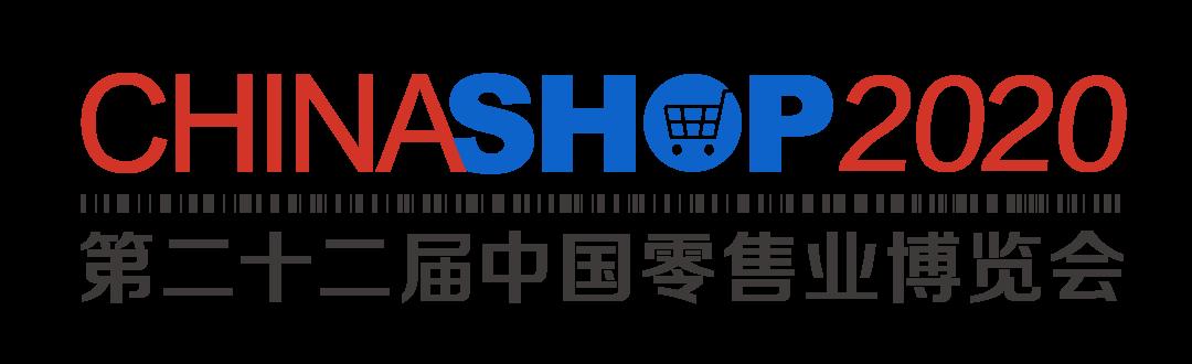 直击 E Ink 新零售生态圈伙伴在2020 CHINA SHOP精彩展出