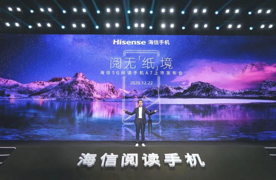 友料|海信阅读手机A7-5G制式水墨屏手机阅级发布