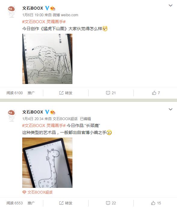 """【曝光】""""文石BOOX灵魂画手""""作品秀,老板看完哭笑不得……"""