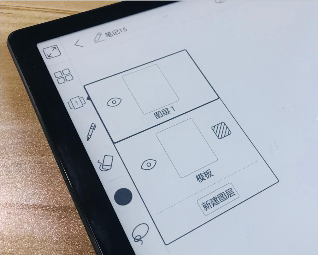 【新技能】BOOX笔记模板和图层功能怎么玩?这一期都给你讲清楚!