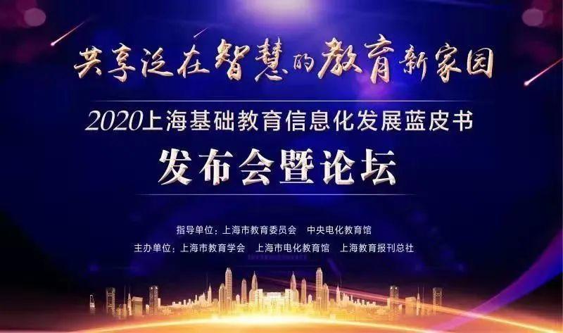 uNote智慧作业系统案例入选《2020上海基础教育信息化发展蓝皮书》
