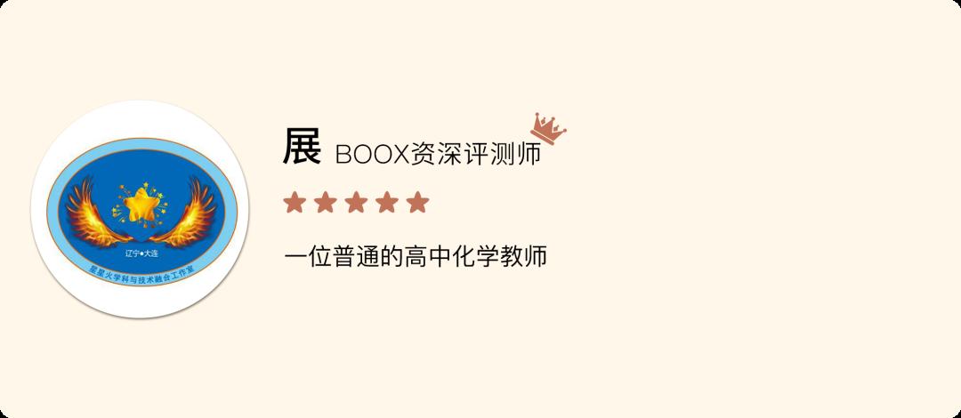 得力助手,相见恨晚 ——来自一位教师的BOOX Note3测评
