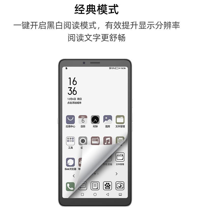 海信A7CC彩色墨水屏手机上市开卖了,售价2399元,6.7寸eink彩色墨水屏