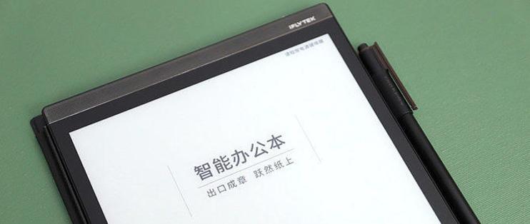 商务办公利器!讯飞智能办公本X2首发评测
