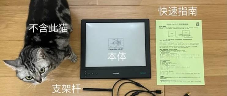 ¥5499 的电子墨水屏显示器?用了一段时间,我想说说……