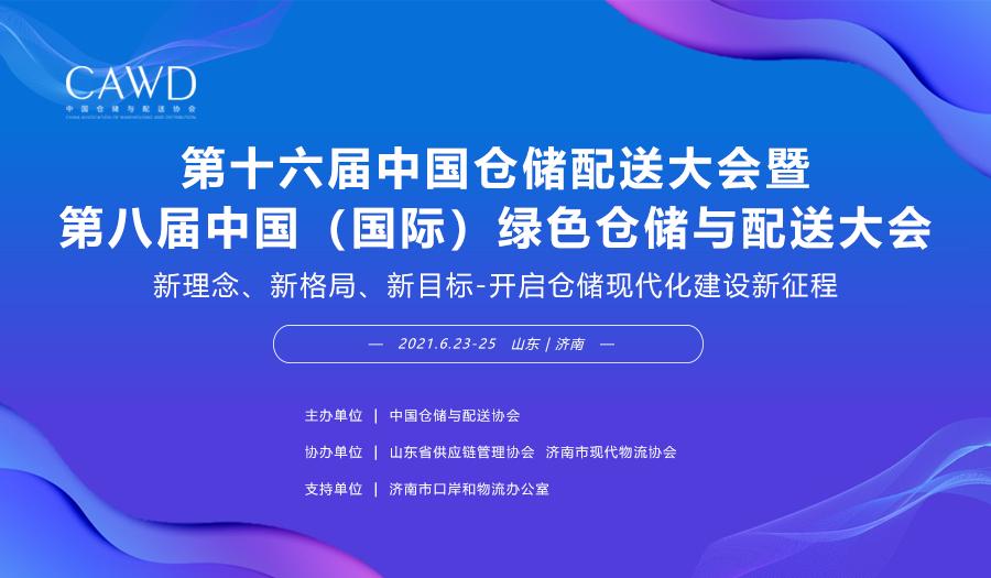 第十六届中国仓储配送大会暨第八届中国(国际)绿色仓储与配送大会即将召开
