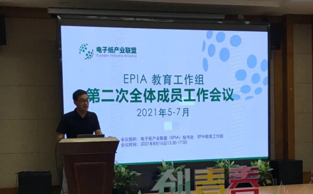 电子纸产业联盟教育工作组第二次工作组会议圆满结束