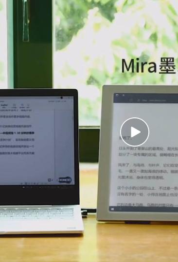 这几个使用场景,会让你爱上Mira墨水屏显示器!