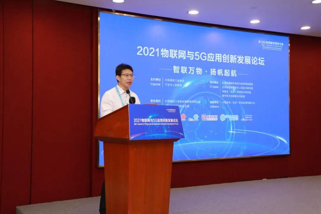 2021物联网与5G应用创新发展论坛成功举办